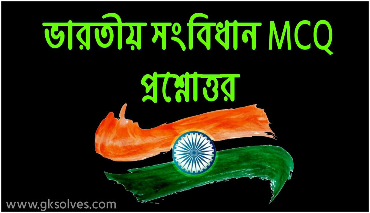 Indian Constitution Mcq Pdf In Bengali