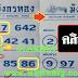 มาแล้ว...เลขเด็ดงวดนี้ 3ตัวตรงๆ หวยซองมังกรทอง แม่นยำชัดเจน งวดวันที่15/7/62