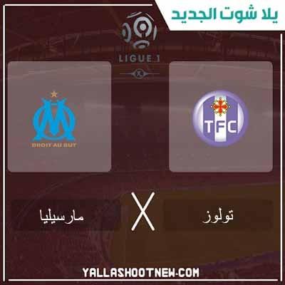 مشاهدة مباراة مارسيليا وتولوز بث مباشر اليوم 08-02-2020 في الدوري الفرنسي