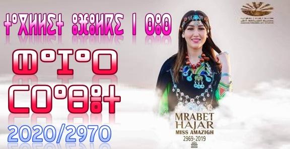 ملكة جمال الامازيغ 2019  2020 2970 miss amazigh