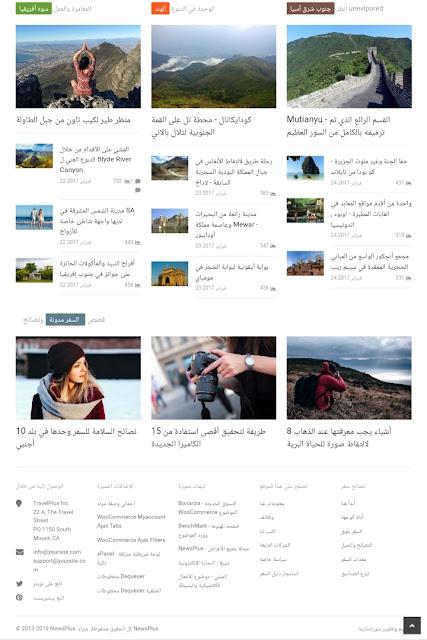 تحميل قالب نيوز بلس NewsPlus تنزيل قالب إخباري وورد بريس wordpress متجاوب ومتوافق مع جميع الأجهزة