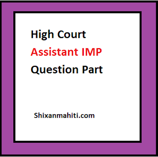 High Court Assistant IMP Question Part 10