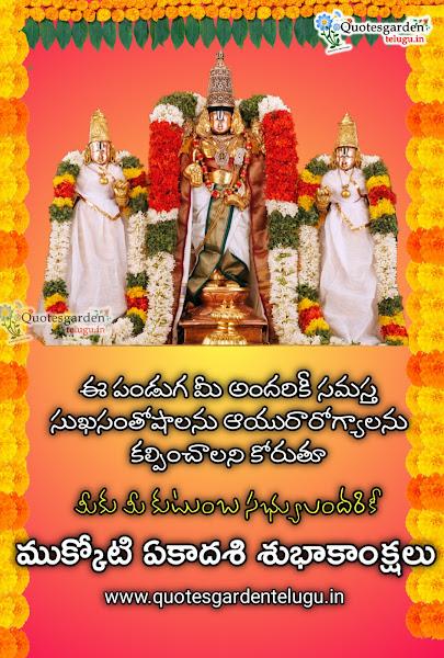 latest-mukkoti-ekadashi-greetings-best-wishes-wallpapers-lord-Venkateswara-images-in-Telugu