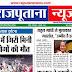 राजपूताना न्यूज ई-पेपर 2 जुलाई 2019 डेली डिजिटल एडिशन