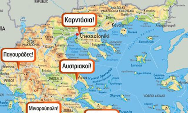 Παγουράδες Και Καρντάσια: Όλα Τα Παρατσούκλια Των Ελλήνων Ανά Πόλη