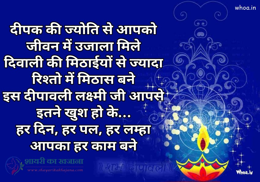 Hindi shayari Quotes happy Diwali