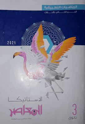 اجابات كتاب المعاصر استاتيكا للصف الثالث الثانوى 2021
