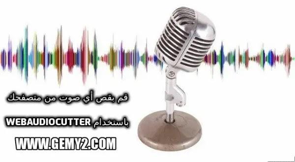 WebAudioCutter