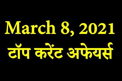 Current Affairs Hindi: March 8, 2021 टॉप करेंट अफेयर्स