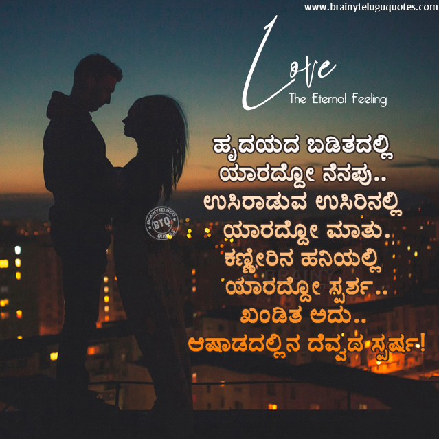 kannada quotes for love, love messages in kannada,kannada romantic love thoughts,