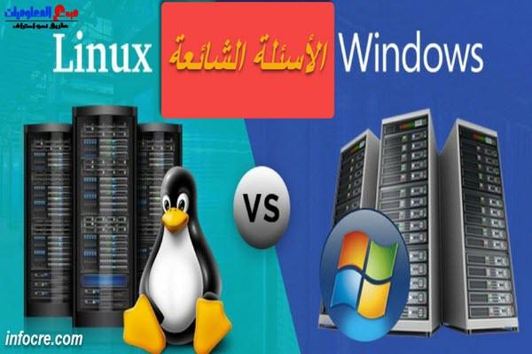 تعرف على الأسئلة والأجوبة الشائعة لمستخدمي Windows الذين يتطلعون إلى التبديل إلى Linux