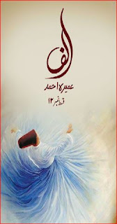 Alif (Novel) Episode 12 By Umera Ahmed Pdf Download