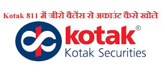 kotak 811 me account kaise khole-kotak mahindra bank me account kaise khole hindi