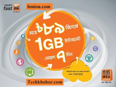 বাংলালিংক-3G-তে-মাত্র-৮৯টাকা-রিচার্জে-1GB-ইন্টারনেট-৭-দিনের-মেয়াদ