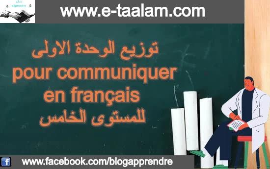 توزيع الوحدة الاولى pour communiquer en français للمستوى الخامس