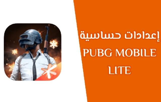 أفضل إعدادات حساسية PUBG Mobile Lite للحصول على لقطات الرأس بسهولة2021