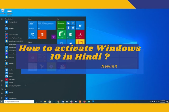 How to activate Windows 10 in Hindi ?