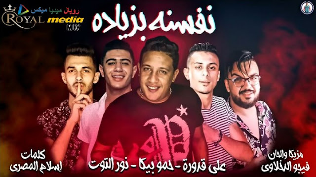 مهرجان نفسنة بزيادة حمو بيكا - علي قدورة - نور التوت
