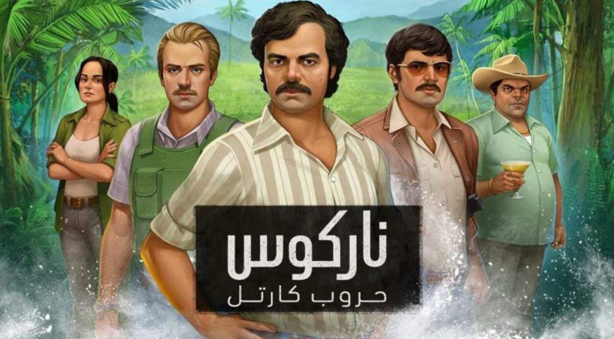 لعبة ناركوس تتوفر باللغة العربية