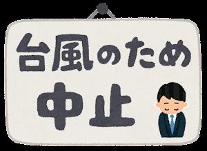 「台風のため中止」のイラスト文字