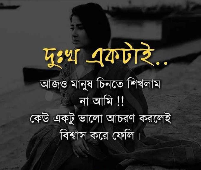 ভালোবাসা ও দুঃখের ছবি সহ স্ট্যাটাস (Love or sad Bangla Images Gallery or Status)