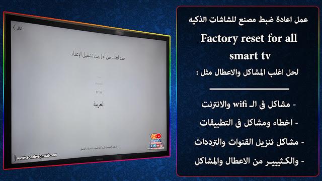كيفية عمل اعادة ضبط مصنع للشاشات الذكيه smart tv لحل اغلب المشاكل والاعطال