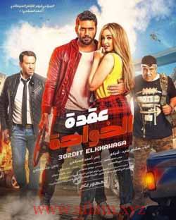 مشاهدة فيلم عقدة الخواجة 2018