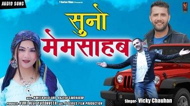 Suno Mem saheb Ji ( सुणो मेमसाहब जी ) Hindi Lyrics - Vicky Chauhan ~ HSL