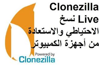 Clonezilla Live 2-6-4 نسخ الاحتياطي والاستعادة من أجهزة الكمبيوتر