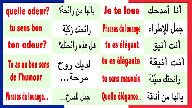 20 جمل هامة في الحياة اليومية للمدح للحفظ بسهولة Phrases de louange