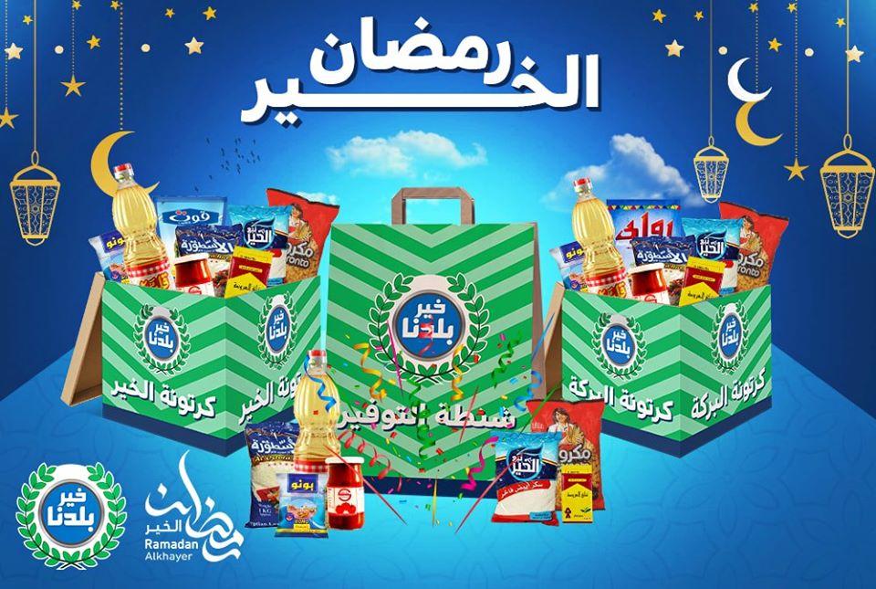 عروض كرتونة رمضان 2020 من خير بلدنا ماركت