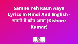 Samne Yeh Kaun Aaya Lyrics In Hindi And English - सामने ये कौन आया (Kishore Kumar)
