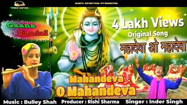 Mahadeva O Mahadeva Song mp3 Download - Inder Singh