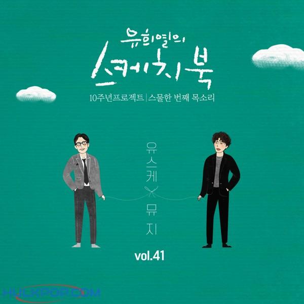 MUZIE – [Vol.41] 유희열의 스케치북 10주년 프로젝트 : 스물한 번째 목소리 '유스케 X 뮤지'