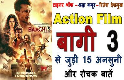 baaghi 3 trivia in hindi
