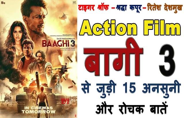 Baaghi 3 Unknown Facts In Hindi: बागी 3 से जुड़ी 15 अनसुनी और रोचक बातें