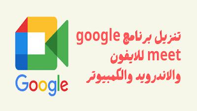 تنزيل برنامج google meet للايفون والاندرويد والكمبيوتر