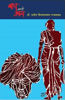 marathi book review  baap navachi maay dr. rajesh gaikwad