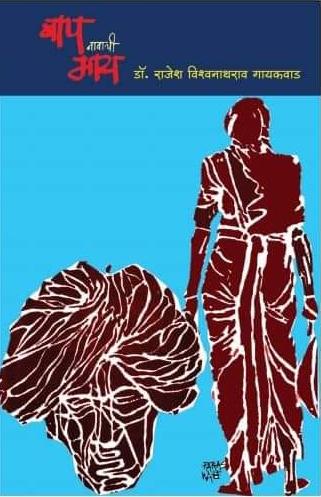 book review, baap navachi may, pustak parichay, dr. rajesh gaikwad, sahitya bharati