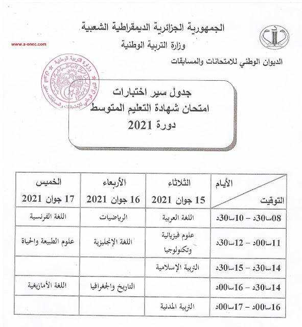 bem-program-exam برنامج سير امتحانات شهادة التعليم المتوسط 2021