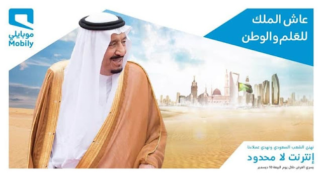 MOBILY OFFERS UNLIMITED INTERNET FOR 24 HOURS ON THE OCCASION OF ALLEGIANCE