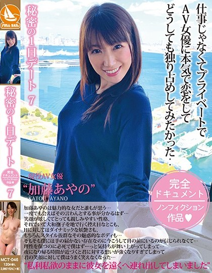 MCT-046 Katou Ayano Secret 1 Day Dating