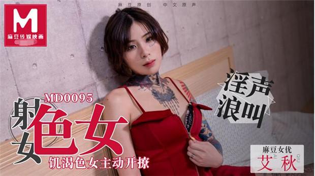MD0095 飢渴色女主動開撩-艾秋