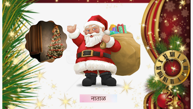 नाताळ  #Christmas- भारतातील ४० प्रसिद्ध सण आणि उत्सव | 40 Famous Festivals and Celebrations in India
