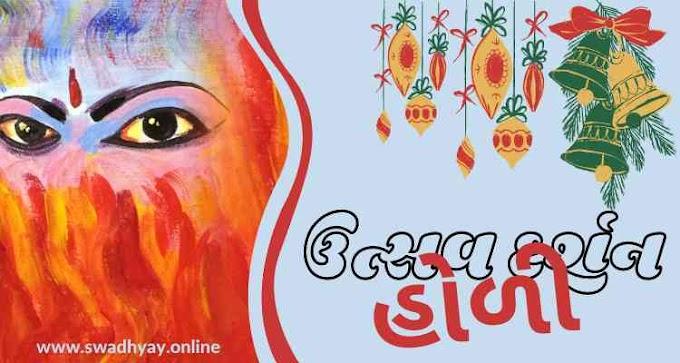 Utsav darshan: Holi | Dhuleti