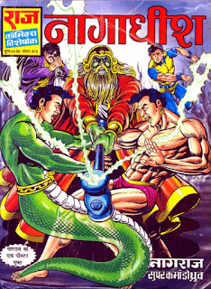 Nagadheesh-Nagraj-Comics-Book-In-Hindi-PDF