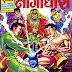नगधीश : नागराज कॉमिक्स बुक इन हिंदी | Nagadheesh : Nagraj Comics Book In Hindi PDF