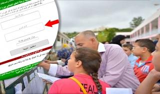 صدرت اليوم وتم أعلان نتائج السانكيام الجزائر 2019 cinq onec نتيجة شهادة نهاية مرحلة التعليم الابتدائي بالجزائر برقم التسجيل في جميع الولايات