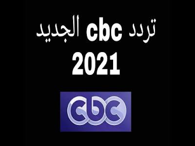 تردد قنوات سي بي سي الجديد CBC لمتابعة مسلسلات رمضان 2021