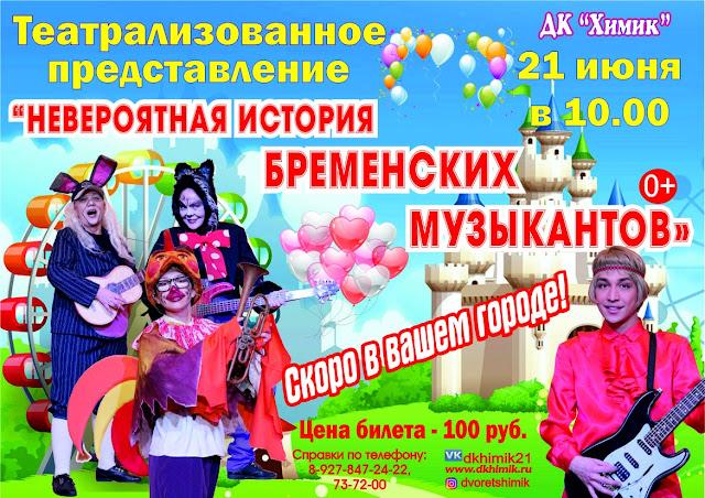 """В течение первого месяца лета в ДК """"Химик"""" будет происходить много интересных событий для юной аудитории зрителей. Возможность провести время с интересом и пользой будет у всех детей, которые посещают пришкольные лагеря на территории Новочебоксарска. Также, мы приглашаем всех юных жителей и гостей Новочебоксарска с родителями и сопровождающими на развлекательно-познавательные мероприятия «Приключения Незнайки», «Театр Карабаса», «Невероятная история бременских музыкантов» и серию показов современного отечественного мультсериала «Мульт в кино»."""